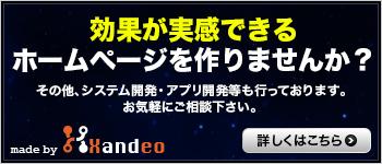 ホームページ作成・システム開発ならXandeo(ザンデオ)